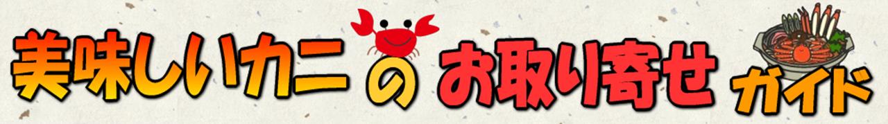 年内届くカニ通販【美味しいカニのお取り寄せガイド2018】